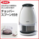 【OXO/オクソー】 チョッパー スプーン付き 食洗機対応