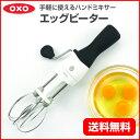 【★ほぼ全品ポイント5〜26倍キャンペーン中★】 【OXO/オクソー】 エッグビーター