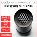 【cado/カドー】 PM2.5対応 空気清浄機 車載・小スペースタイプ ブラック MP-C20U-BK USBケーブル・カーDCアダプター付き