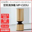 【cado/カドー】 PM2.5対応 空気清浄機 車載・小スペースタイプ ゴールド MP-C20U-GD USBケーブル・カーDCアダプター付き