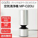 【cado/カドー】 PM2.5対応 空気清浄機 車載・小スペースタイプ シルバー MP-C20U-SL USBケーブル・カーDCアダプター付き