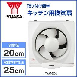 【★エントリーでポイント最大29倍!G会員様以上限定開催中!】 【YUASA/ユアサプライムス】 一般台所用換気扇 羽根径20cm YAK-20L