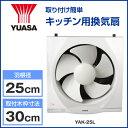 【YUASA/ユアサプライムス】 一般台所用換気扇 羽根径25cm YAK-25L