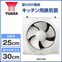 【★エントリーでポイント最大29倍!G会員様以上限定開催中!】 【YUASA/ユアサプライムス】 一般台所用換気扇 羽根径25cm YAK-25L