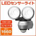 【RITEX/ライテックス】 LEDセンサーライト コンセント式 防雨タイプ 10W LED×2灯 LED-AC2020
