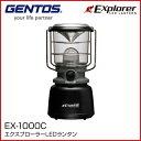 【GENTOS/ジェントス】 エクスプローラー 調光 調色機能搭載 LEDランタン 1000ルーメン 防滴仕様 EX-1000C