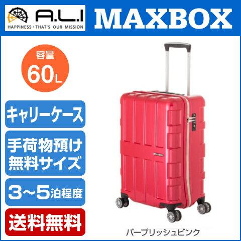 �y�A�W�A�E���Q�[�W�z MAXBOX �X�}�[�g��e�� �n�[�h�L�����[�P�[�X 60L