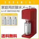 【SODA MINI/ソーダミニ】 家庭用炭酸水メーカー レッド スターター特別セット(本体+予備2本) SM1002-RD