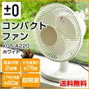 【±0/プラスマイナスゼロ】 コンパクトファン ホワイト XQS-A220-W 首振り機能・角度調節機能・風量切り替え2段階機能