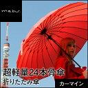 ショッピング骨傘 【mabu/マブワールド】 超軽量24本骨傘 カーマイン 手開き式 MBU-24P01