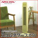 【在庫有り】 【APIX/アピックス】 スリムタワーファン ...