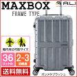 【アジア・ラゲージ】 MAXBOX マックスボックス フレームタイプ ハードキャリーケース 36L ガンメタブラッシュ ALI-1521 2〜3泊程度の旅行に最適 スライド式 TSAロック ダブルホイールキャスター