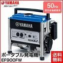 【YAMAHA/ヤマハ】 4サイクル ポータブル 発電機 50Hz (東日本地域専用) EF900FW