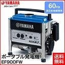 ショッピング発電機 【YAMAHA/ヤマハ】 4サイクル ポータブル 発電機 60Hz (西日本地域専用) EF900FW