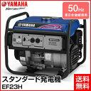 ショッピング発電機 【YAMAHA/ヤマハ】 4サイクル スタンダード 発電機 50Hz (東日本地域専用) EF23H