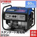ショッピング発電機 【YAMAHA/ヤマハ】 4サイクル スタンダード 発電機 60Hz (西日本地域専用) EF23H
