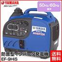 ショッピング発電機 【YAMAHA/ヤマハ】 4サイクル 防音型 インバーター ポータブル 発電機 (50Hz/60Hz兼用) EF-9HiS