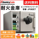 【送料無料】【sentry/セントリー】 耐火金庫 (1時間...