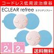 【ELECOM/エレコム】 コードレス低周波治療器 エクリア リフリー ピンク 2個入り HCM-FP01PN2
