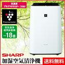 【SHARP/シャープ】 加湿空気清浄機 高濃度プラズマクラスター7000搭載 ホワイト系 KC-F40-W (空気清浄〜18畳/加湿〜11畳まで)