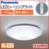 【Panasonic/パナソニック】 〜10畳用 LEDシーリングライト(昼光色・電球色) リモコン調光 リモコン調色機能付き LSEB1071