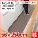 Pally Pally ロングラグ 56×250cm 撥水加工 洗濯機丸洗い・床暖房対応可 ヴィンテージブラウン