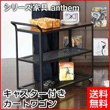 【anthem/アンセム】 キャスター付き カートワゴン ANW-2837BR