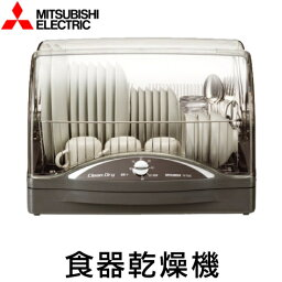 【★エントリーでポイント最大29倍!G会員様以上限定開催中!】 【MITSUBISHI/三菱電機】 食器乾燥機 キッチンドライヤー ウォームグレー TK-TS7S-H ステンレス着脱シンク6人タイプ まな板収納可 日本製