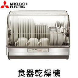 【★エントリーでポイント最大29倍!G会員様以上限定開催中!】 【MITSUBISHI/三菱電機】 食器乾燥機 キッチンドライヤー ステンレスグレー TK-ST11-H ステンレスボディ6人タイプ まな板収納可 日本製