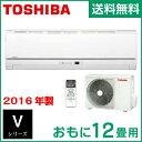 【東芝】 エアコン RAS-3656V-W おもに12畳用 TOSHIBA トウシバ ムーンホワイト 3.6kW