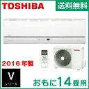 【東芝】 エアコン RAS-4056V-W おもに14畳用 TOSHIBA トウシバ ムーンホワイト 4.0kW