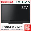 【TOSHIBA/東芝】 REGZA レグザ 32V型 デジタル ハイビジョン LED 液晶テレビ 地上・BS・110度CS 32S20