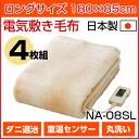 【お買い得4枚セット】【在庫有り】【日本製】 軽くて暖かい洗える電気敷き毛布 ロン