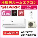 ショッピングプラズマクラスター 【SHARP/シャープ】 冷暖房ルームエアコン 高濃度プラズマクラスター7000搭載 おもに6畳用 2.2kw 単相100V AC-227FT-W ホワイト FTシリーズ 2017年モデル [本体のみ]