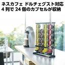 【YAMAZAKI/山崎実業】 ネスカフェ ドルチェグスト対応 コーヒーカプセルホルダー Lサイズ用 24個収納 tower タワー ブラック 3898