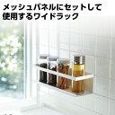 【YAMAZAKI/山崎実業】 キッチン 自立式 メッシュパ...
