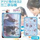 ディズニー ミニまな板 アナと雪の女王2 両面使える リバーシブル 抗菌仕様 滑り止め付き 日本製 軽い こども用 まな板 ヤクセル