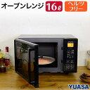 【YUASA/ユアサプライムス】 オーブンレンジ 16L ブラック ターンテーブル ヘルツフリー オートメニュー搭載 PRV-201-K