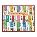 【バスクリン】日本の名湯 ギフトセット NMG-50F...