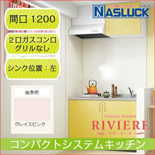 【ナスラック】システムキッチン リヴィエール RIVIERE I型 間口1200mm 左シンク(L) 2口ガスコンログリルなし プロパンガス(LP) グレイスピンク