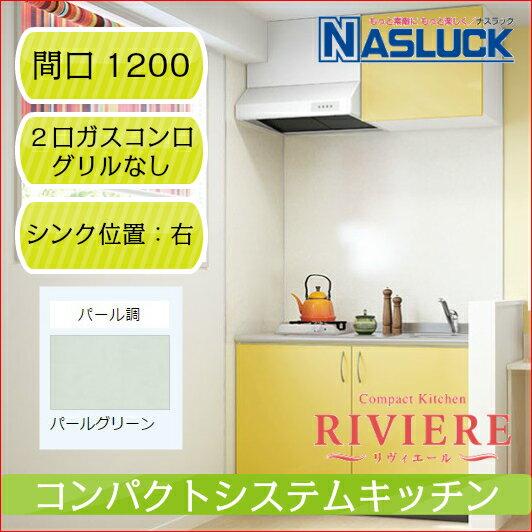 【ナスラック】システムキッチン リヴィエール RIVIERE I型 間口1200mm 右シンク(R) 2口ガスコンログリルなし 都市ガス(12A・13A) パールグリーン
