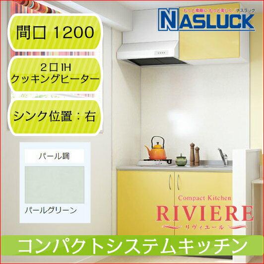 【ナスラック】システムキッチン リヴィエール RIVIERE I型 間口1200mm 右シンク(R) 2口IHクッキングヒーター パールグリーン