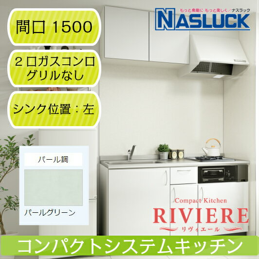 【ナスラック】システムキッチン リヴィエール RIVIERE I型 間口1500mm 左シンク(L) 2口ガスコンログリルなし 都市ガス(12A・13A) パールグリーン