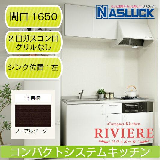 【ナスラック】システムキッチン リヴィエール RIVIERE I型 間口1650mm 左シンク(L) 2口ガスコンログリルなし 都市ガス(12A・13A) ノーブルダーク