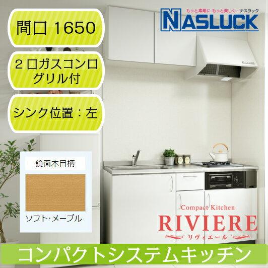 【ナスラック】システムキッチン リヴィエール RIVIERE I型 間口1650mm 左シンク(L) 2口ガスコンログリル付 都市ガス(12A・13A) ソフト・メープル