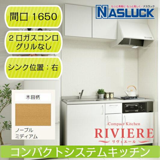 【ナスラック】システムキッチン リヴィエール RIVIERE I型 間口1650mm 右シンク(R) 2口ガスコンログリルなし プロパンガス(LP) ノーブルミディアム