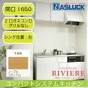 システムキッチン リヴィエール RIVIERE I型 間口1650mm 右シンク(R) 2口ガスコンログリルなし プロパンガス(LP) ノーブルミディアム