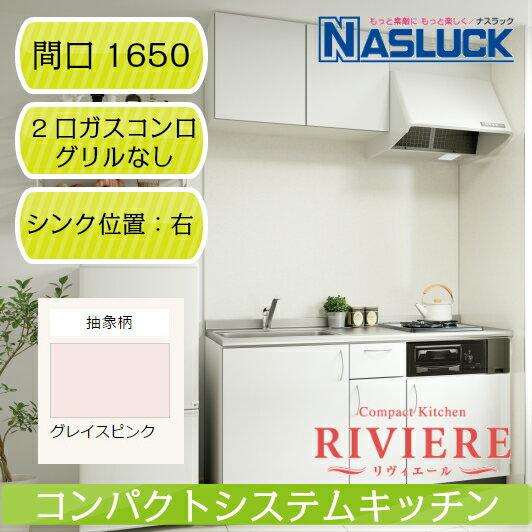 【ナスラック】システムキッチン リヴィエール RIVIERE I型 間口1650mm 右シンク(R) 2口ガスコンログリルなし プロパンガス(LP) グレイスピンク