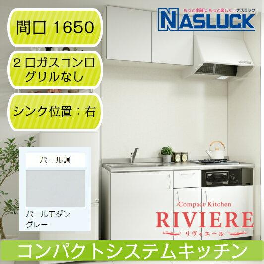 【ナスラック】システムキッチン リヴィエール RIVIERE I型 間口1650mm 右シンク(R) 2口ガスコンログリルなし 都市ガス(12A・13A) パールモダングレー