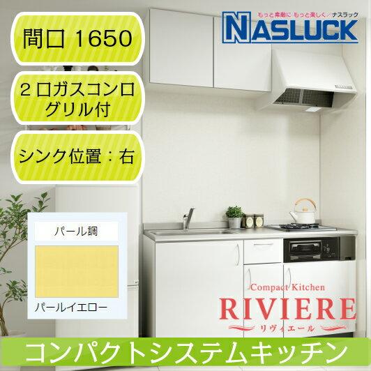 【ナスラック】システムキッチン リヴィエール RIVIERE I型 間口1650mm 右シンク(R) 2口ガスコンログリル付 プロパンガス(LP) パールイエロー